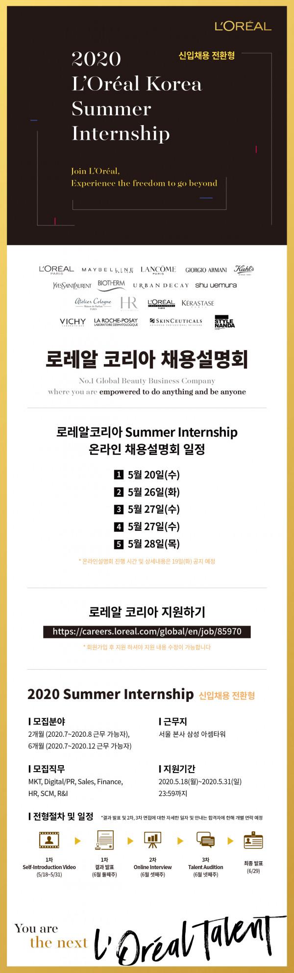 2020 로레알코리아 Summer Internship 웹공고문(수정).jpg