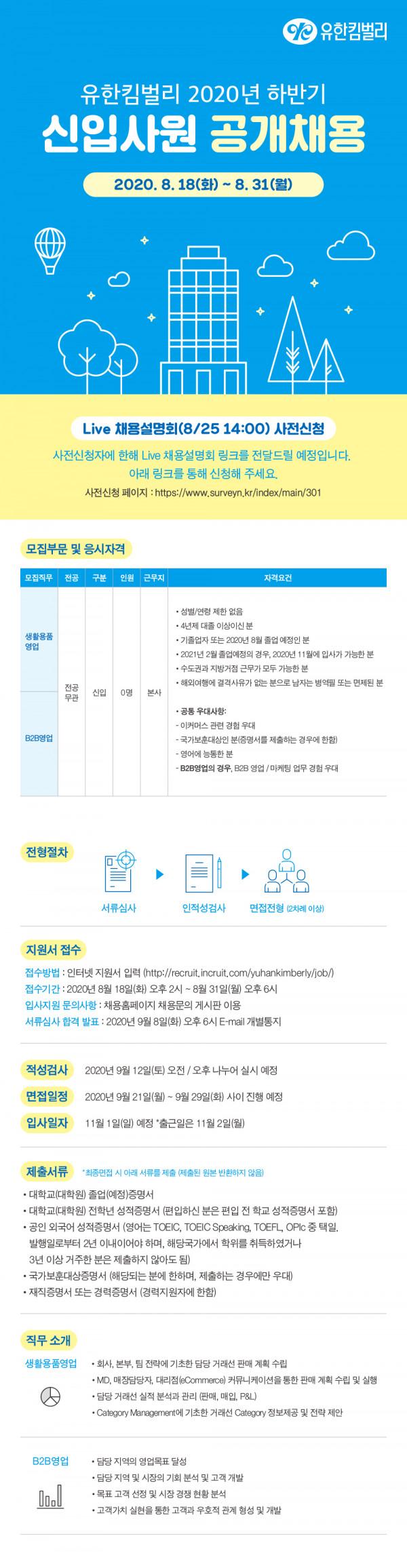 20하_유한킴벌리_신입채용 웹플라이어_최종 V3.jpg