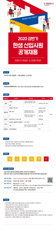 2020 상반기 한샘 신입사원 공개채용 웹공고문(최종).jpg