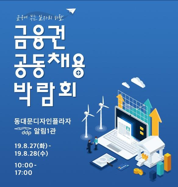 금융권공동채용박람회 포스터.jpg