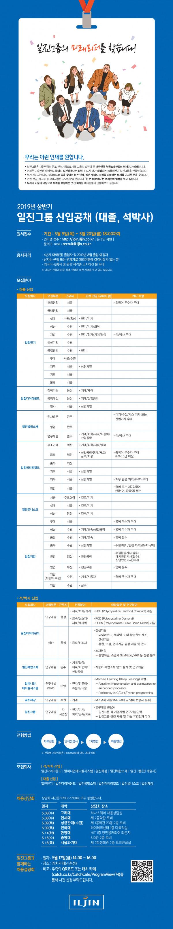 일진그룹 웹플라이어 신입_최종0507.jpg