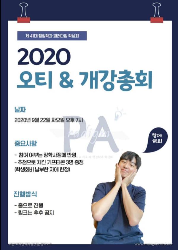 2020학년도_하반기_개강총회_및_오티.PNG